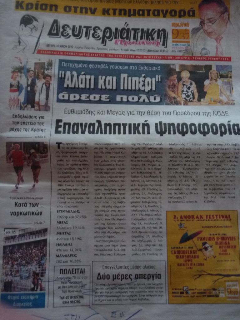La presse grecque
