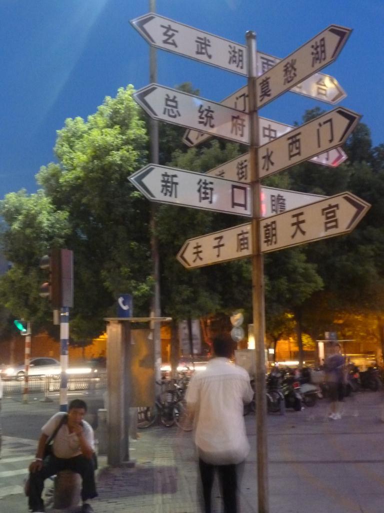 Chine_photo_quiz