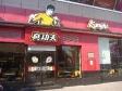 p1060207 - Ici, Bruce Lee vend des burgers !