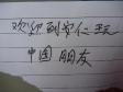 p1070322 - Si quelqu'un peut nous aider à traduire... ?