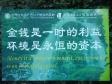 p1070526 - Parc de BiFengSha (Wolong)